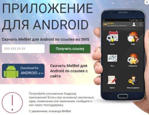 скачать приложение MelBet на андроид бесплатно