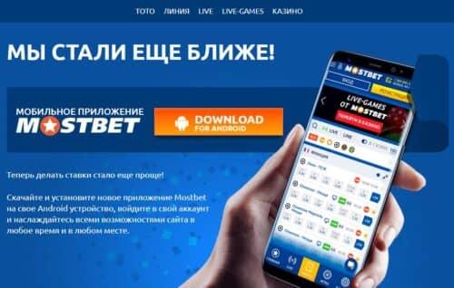 скачать приложение MostBet на андроид бесплатно