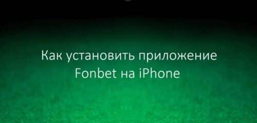 PariMatch скачать app store