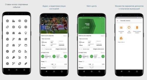 скачать приложение FonBet на андроид бесплатно