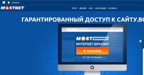 MostBet access скачать на компьютер