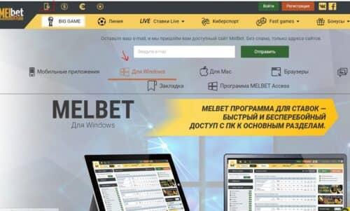 MelBet access скачать на компьютер