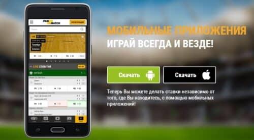 скачать приложение PariMatch на андроид бесплатно