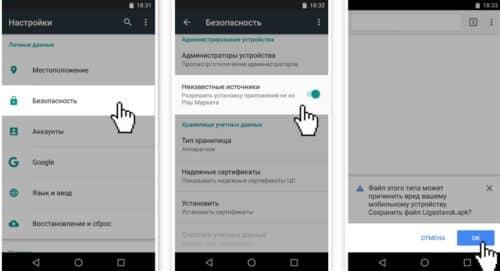 скачать приложение LigaStavok на андроид бесплатно