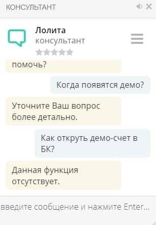 Демо Консультация