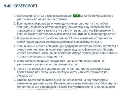 Контр Страйк Прием ставок