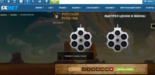 Запрос русской рулетки