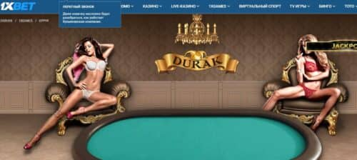 Поиск на сайте Дурака