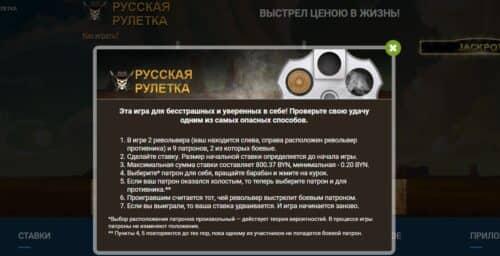 Русская рулетка Секретные приемы